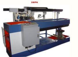 自动直缝焊机, 板材拼接直缝焊接机(ZF)