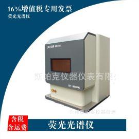 荧光光谱仪 金属 矿石 炉渣 分析仪