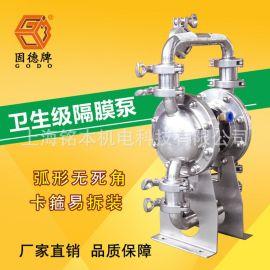 固德牌防爆型QBW3-100PKF卫生级隔膜泵