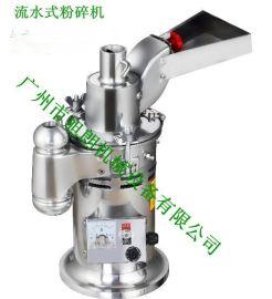 浙江小型中药粉碎机,诊所专用流水式粉碎机