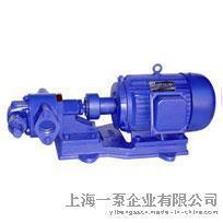 上海一泵2CY-1.1/14.5-2齿轮式输油泵