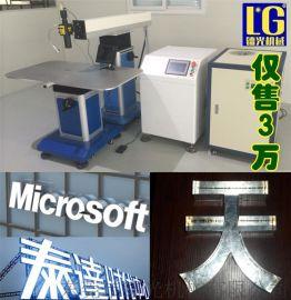 厂家现货直销高性能激光焊接机 激光点焊机 不锈钢厨卫金属全自动激光焊接机