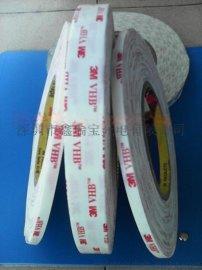 3MVHB双面胶纸(价格)鑫瑞宝胶粘