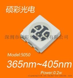 深圳优质SMD贴片5050UV紫色美甲LED灯珠395nm