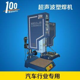 稳定可靠塑胶电子超声波焊接机,玩具文具焊接机厂家