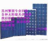 光伏组件回收 太阳能组件回收公司 苏州繁固