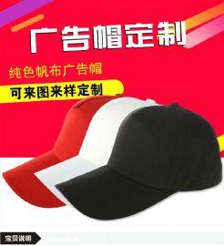四川棒球帽批发 帽子定做印字绣花 棒球帽定制