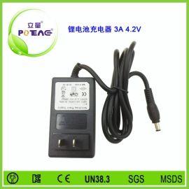 东莞锂电池充电器厂家4.2V 3A 锂电池充电器