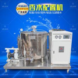蓝垟200L香水处理配置机 香水冷冻过滤机 化妆水香水制造设备 厂家直销