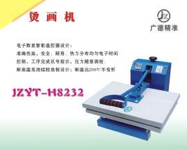 广德** 烫画机高压平板热转 印t恤 烫印机 热转印机器 烫钻机DIY机烫画机