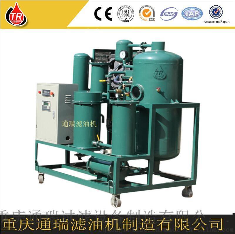 液压油油水真空分离机、液压油过滤设备