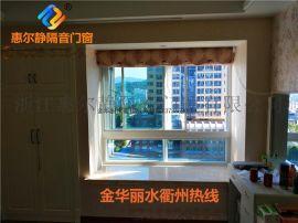 金华 丽水 隔音窗 双加强型隔音玻璃 厂家
