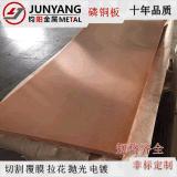 进口C5191/C5210磷铜板 高性价比磷铜板 规格齐全