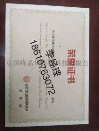 北京防伪证书印刷 包装盒 广告宣传册 代金劵等