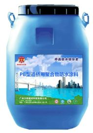 PB-1型道桥专用聚合物改性沥青防水涂料