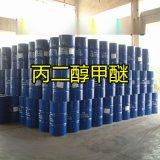 山东生产丙二醇甲醚厂家 丙二醇甲醚PM现货供应