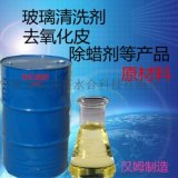 鋁材除蠟水用異構醇油酸皁DF-20做出來可以用嗎