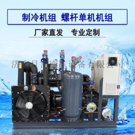 比泽尔螺杆制冷压缩机 冷库压缩机组