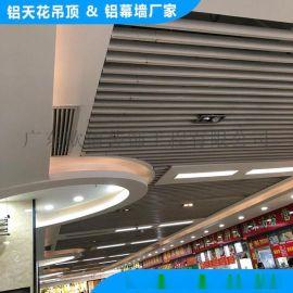 广州快餐店吊顶铝格栅 白色U型铝方通天花