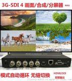 工業級SDI4四畫面分割分屏合成器