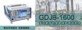 JB-1600 多功能微机继电保护测试系统
