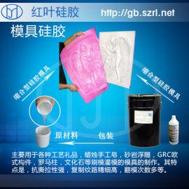 石膏模具硅胶 红叶模具硅胶厂家