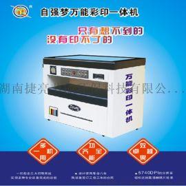 图文快印店印防伪标签全自动不干胶印刷机