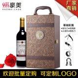 豪美  酒盒   包裝盒   皮盒 葡萄酒盒子 雙支  禮盒