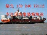 青岛到江阴海运公司海运费用查询