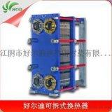THERMOWAVE 304不锈钢材质热交换器,不锈钢材质热交换器