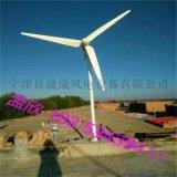 供應晟成2000w風力發電機 風光互補路 青島風力發電機 風光互補發電機