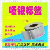 深圳供應80mm*50mm*1000張, 不乾膠空白啞銀標籤貼紙
