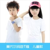 纯白T恤批发莫代尔空白圆领短袖T恤热升华转印专用儿童款