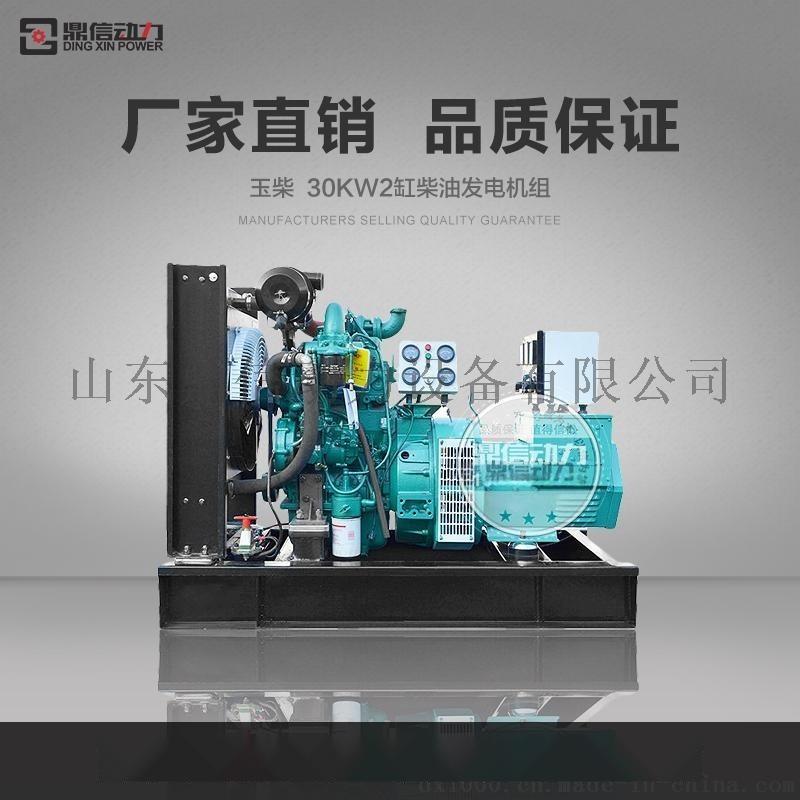 30KW 玉柴柴油发电机组 **柴油发电机组 三相交流有刷小发电机