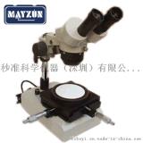 数显光学显微镜 MZ-XW-01线电缆UL/3C认证必备