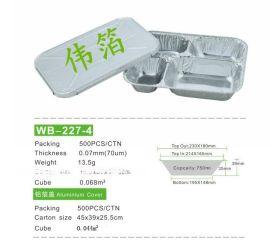 WB-227-4四格铝箔套餐盒 快餐盒