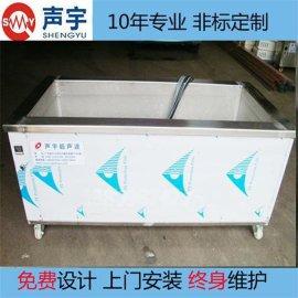 深圳单槽超声波清洗机设备pcb线路板超声波清洗机厂家中山声宇非标定制