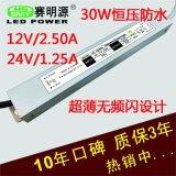 厂家特供恒压30W防水电源12V 2.5ALED灯条灯带电源ISO9000管理质保三年