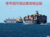 杭州到黄骅/遵化到杭州海上国内集装箱运输