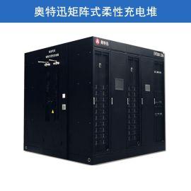 深圳奥特迅功率共享电动汽车充电设备 矩阵式柔性充电堆