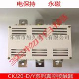 CKJ20Y-1000A节能型交流真空接触器
