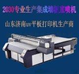 万彩MQ-2030集成墙板 护墙板大型uv打印机