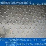 無錫信達 不鏽鋼防滑花紋板 支持加工定製扁豆花、T字型、圓豆、日本花紋、四連排可配送到廠