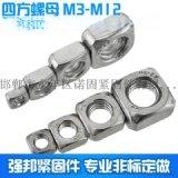 諾固廠家供應m3-m20四方螺母,四方螺栓