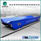 大吨位轨道平板车实力生产KPT拖电缆轨道平车