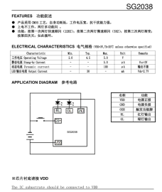 指尖陀螺闪灯IC SG2008 大量供应指尖陀螺IC
