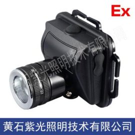 紫光照明YJ1015防爆固态头灯,YJ1015批发