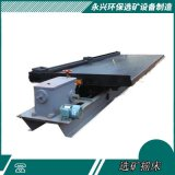 鎢礦重選設備 ,選礦搖牀, 鎢礦搖牀,鎢礦分離設備