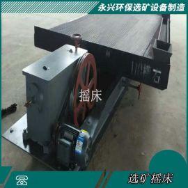 厂家生产重力选矿设备 砂金摇床  重选设备