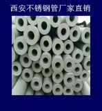 海東不鏽鋼管海東304不鏽鋼管海東310不鏽鋼管廠家直銷